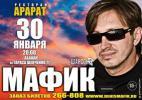 Денис Мафик 30 января 2015 года