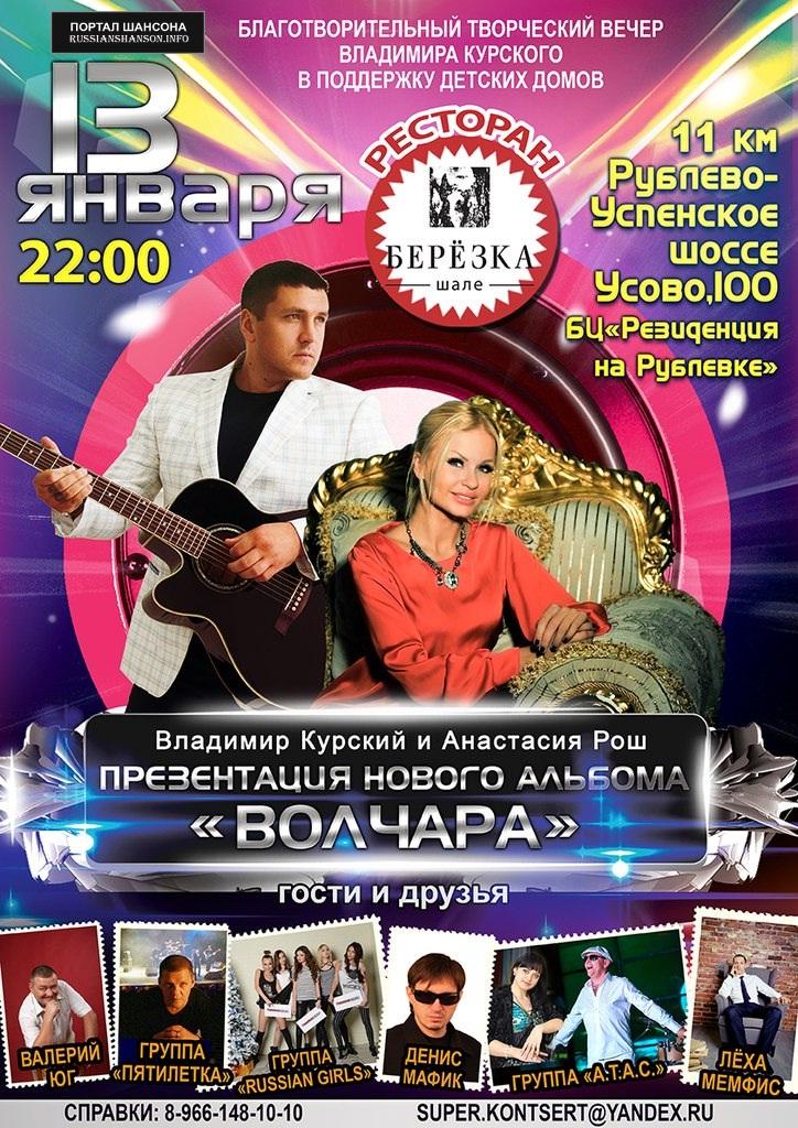 Владимир Курский и Анастасия Рош. Презентация нового альбома «Волчара» 13 января 2015 года