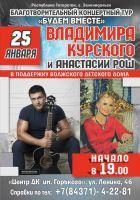 Владимир Курский и Анастасия Рош. Благотворительный тур «Будем вместе» 25 января 2015 года