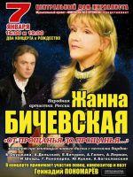 Жанна Бичевская 7 января 2015 года