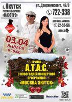 Группа «А.Т.А.С.» с новогодней программой «Москва-Якутск» 3 января 2015 года