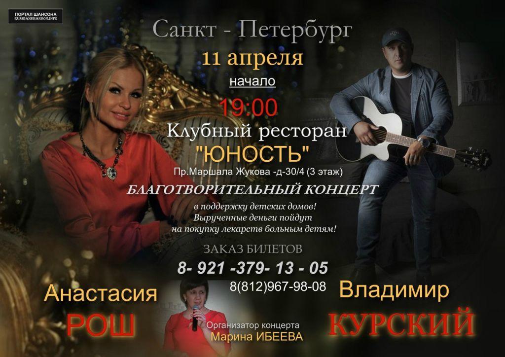 Анастасия Рош и Владимир Курский 11 апреля 2015 года