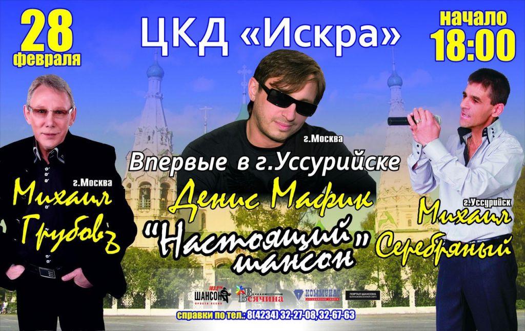 Михаил Грубов, Денис Мафик, Михаил Серебряный «Настоящий шансон» 28 февраля 2015 года