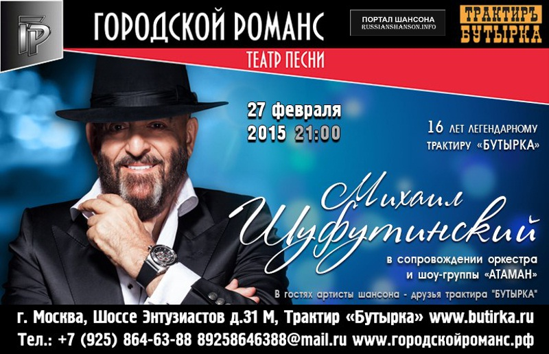 Михаил Шуфутинский 27 февраля 2015 года