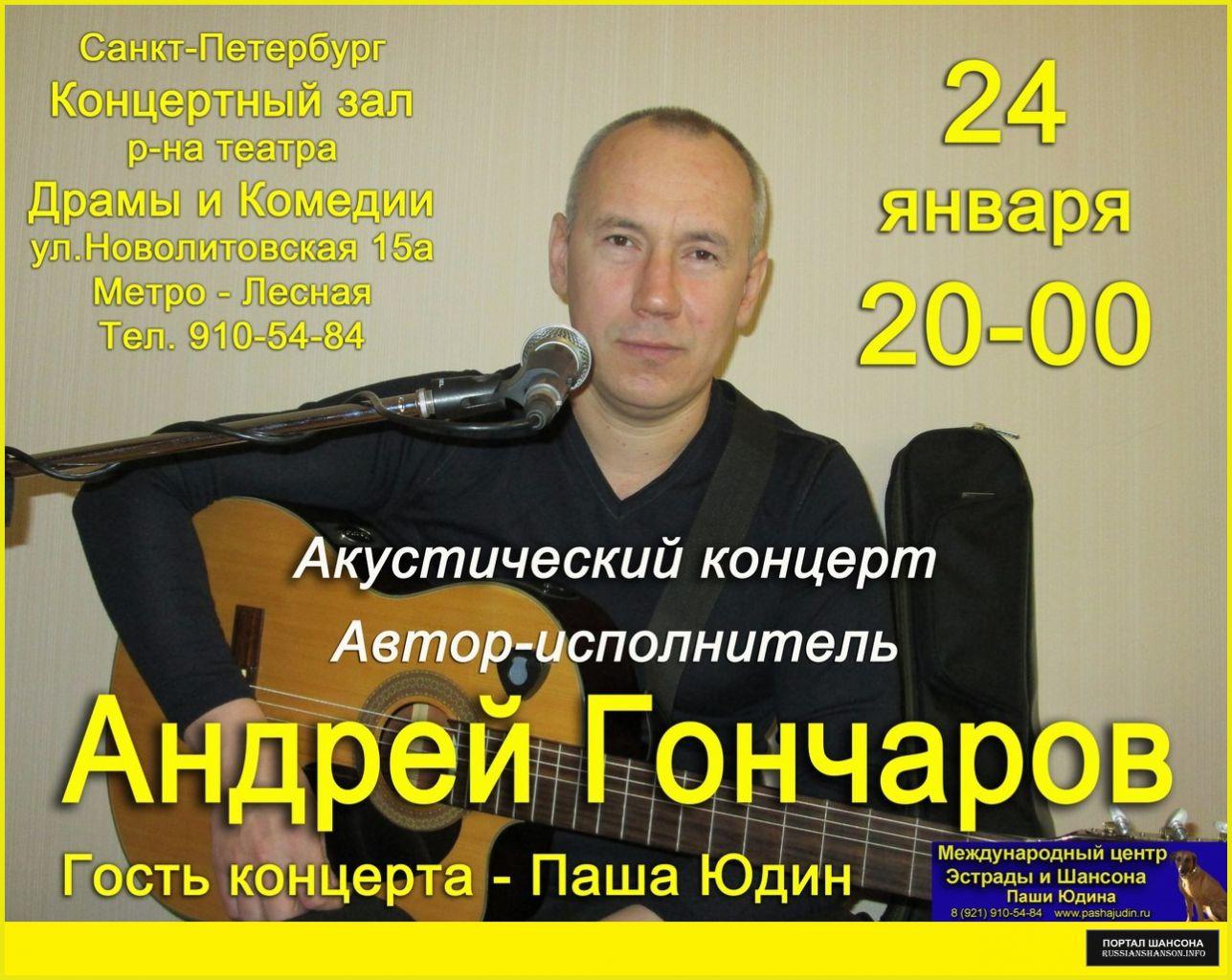 Андрей Гончаров 24 января 2015 года