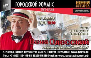 Веня Одесский 3 января 2015 года