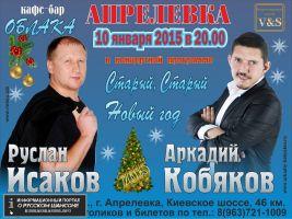 Руслан Исаков и Аркадий Кобяков 10 января 2015 года