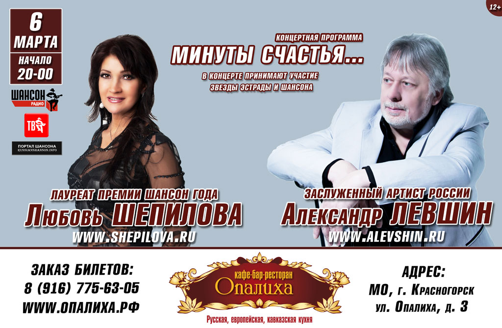 Александр Левшин и Любовь Шепилова «Минуты счастья» 6 марта 2015 года