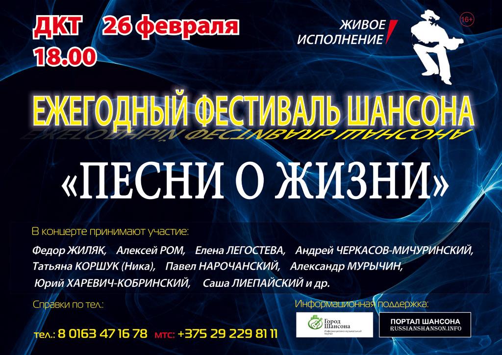 Ежегодный фестиваль шансона «Песни о жизни» 26 февраля 2015 года