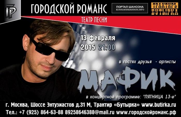 Денис Мафик 13 февраля 2015 года
