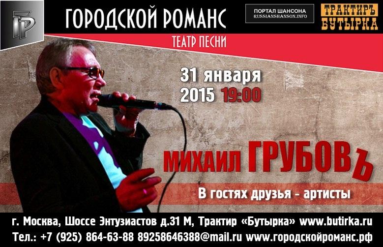 Михаил Грубов 31 января 2015 года