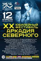 XX юбилейный фестиваль памяти Аркадия Северного 12 апреля 2015 года