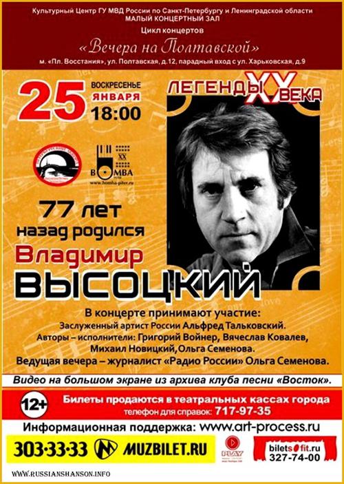 Легенды XX века: Владимир Высоцкий 25 января 2015 года