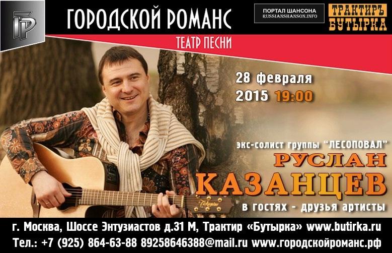 Руслан Казанцев 28 февраля 2015 года