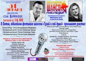 Фестиваль шансона «Гуляй и пой душа!» 31 января 2015 года