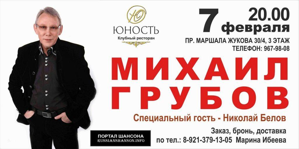 Михаил Грубов 7 февраля 2015 года
