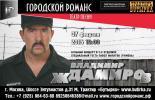 Владимир Ждамиров 7 февраля 2015 года