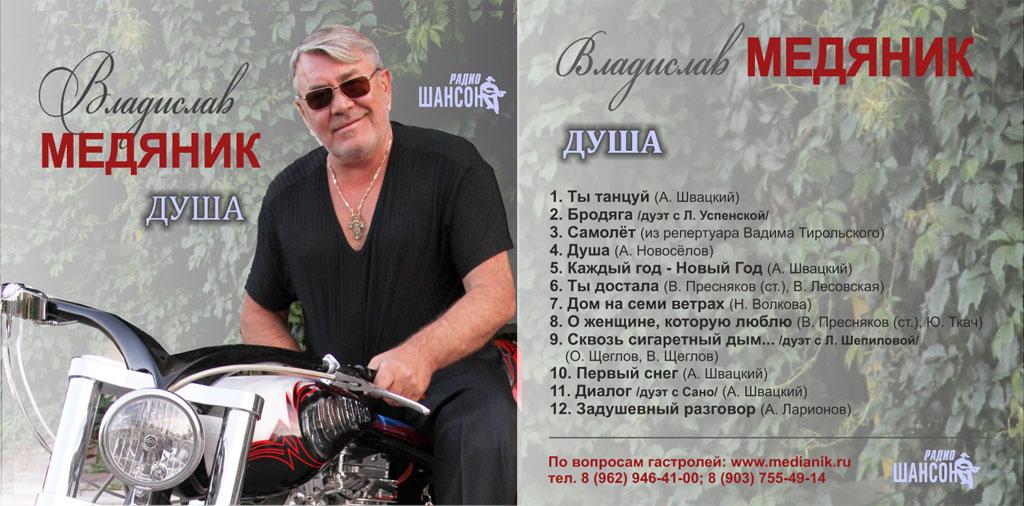 Фоторепортаж. Презентация нового альбома Владислава Медяника «Душа» 2015 15 января 2015 года