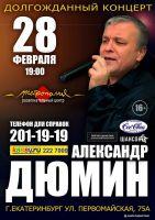 Александр Дюмин 28 февраля 2015 года