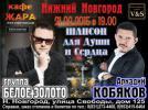 Группа «Белое золото» и Аркадий Кобяков 21 февраля 2015 года