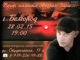 Вечер памяти Андрея Зари 28 февраля 2015 года