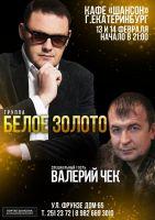 Группа «Белое золото» г. Екатеринбург 13 февраля 2015 года