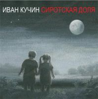 Новый альбом Иван Кучина «Сиротская доля» 2015 20 января 2015 года