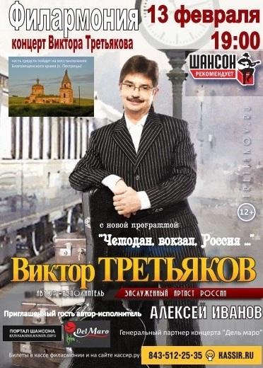 Виктор Третьяков 13 февраля 2015 года