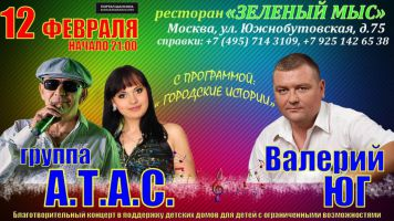 Группа «А.Т.А.С.» и Валерий Юг 12 февраля 2015 года