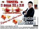 Аркадий Кобяков 13 февраля 2015 года