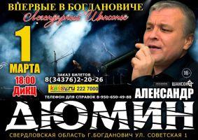 Александр Дюмин 1 марта 2015 года