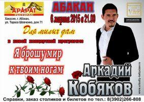 Аркадий Кобяков 6 марта 2015 года