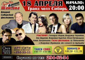 Второй Сибирский Фестиваль Шансона 18 апреля 2015 года