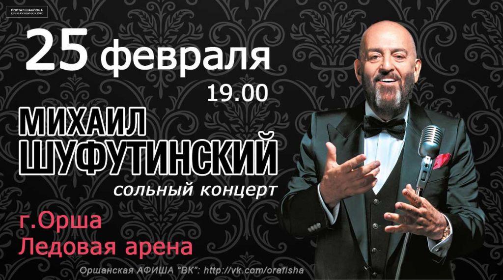 Михаил Шуфутинский 25 февраля 2015 года