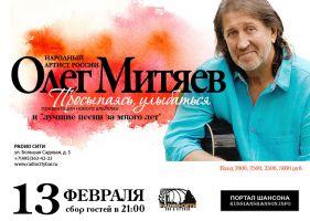 Олег Митяев - презентация альбома  «Просыпаясь,  улыбаться» 13 февраля 2015 года