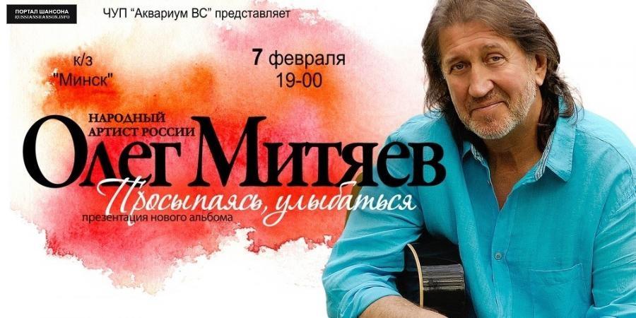 Олег Митяев - презентация альбома «Просыпаясь, улыбаться» 7 февраля 2015 года