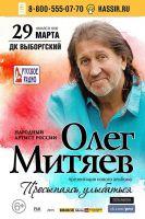 Презентация альбома Олега Митяева «Просыпаясь, улыбаться» 29 марта 2015 года