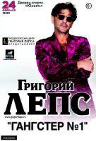 Григорий Лепс концерт «Гангстер №1» 24 февраля 2015 года