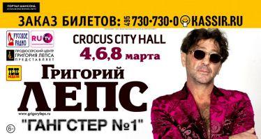Григорий Лепс концерт «Гангстер №1» 4 марта 2015 года