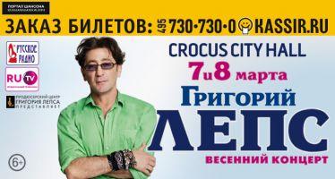 Григорий Лепс весенний концерт 7 марта 2015 года