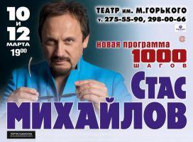 Стас Михайлов новая программа «1000 шагов» 10 марта 2015 года