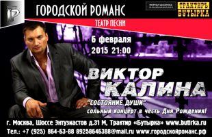 Виктор Калина с программой  «Состояние души» 6 февраля 2015 года