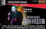 Александр Звинцов 21 февраля 2015 года