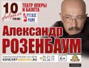 Александр Розенбаум 10 февраля 2015 года