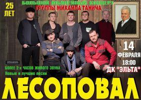 Группа «Лесоповал» 14 февраля 2015 года