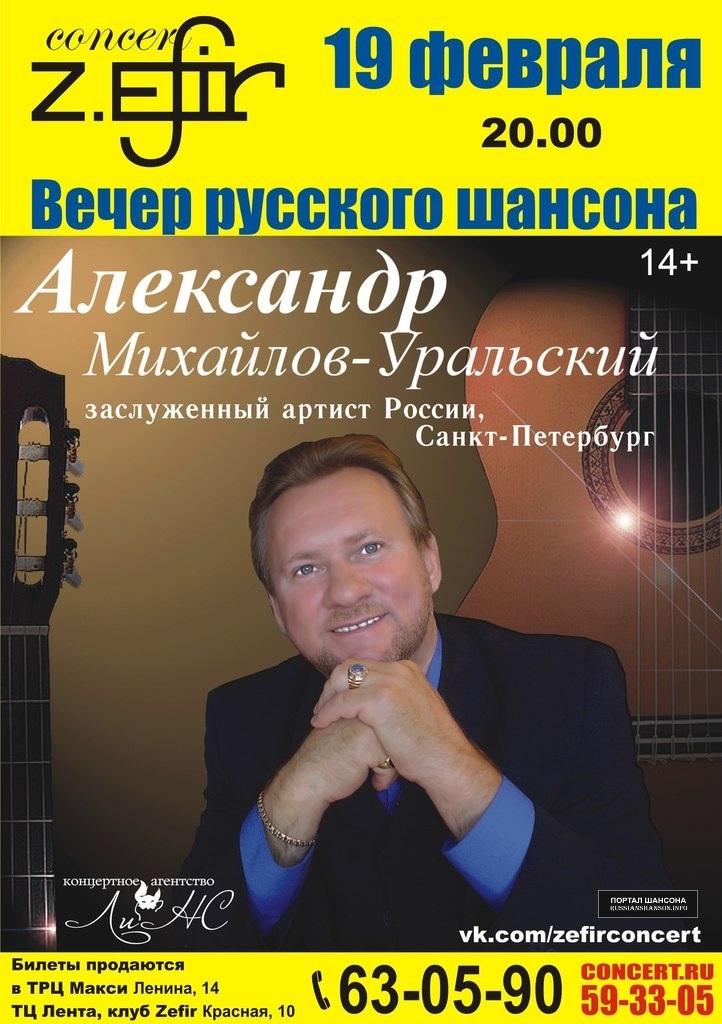 Александр Михайлов-Уральский 19 февраля 2015 года
