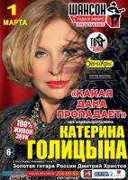 Катерина Голицына «Какая дама пропадает» 1 марта 2015 года