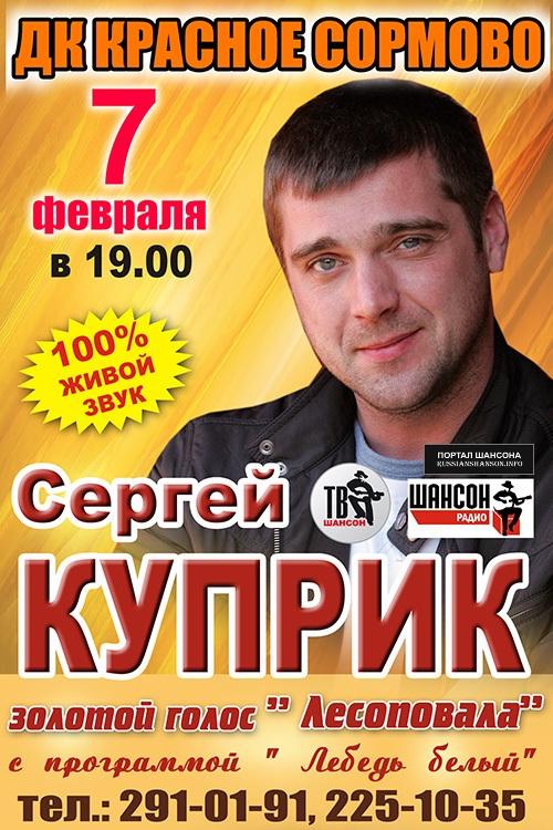 Сергей Куприк 7 февраля 2015 года