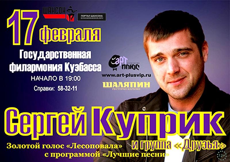 Сергей Куприк и группа «Друзья» 17 февраля 2015 года