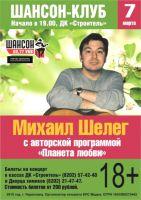 Михаил Шелег с авторской программой «Планета любви» 7 марта 2015 года